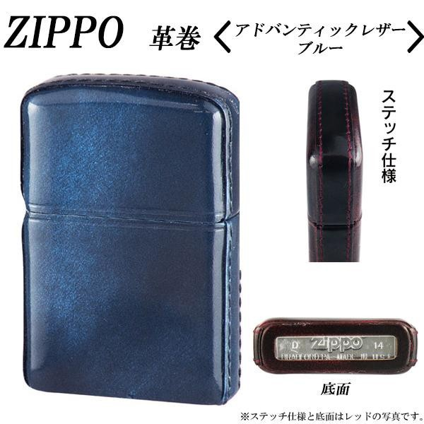 ZIPPO 革巻 アドバンティックレザー ブルー