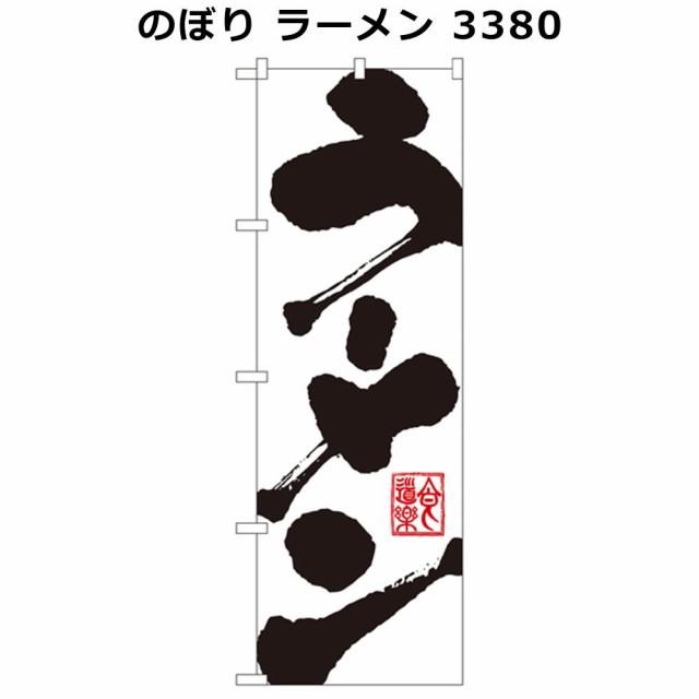のぼり ラーメン 3380