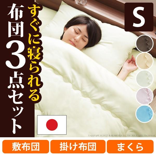 布団セット シングル 3点 日本製 洗える布団 ほこ...