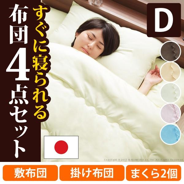 布団セット ダブル 4点 日本製 洗える布団 ほこり...