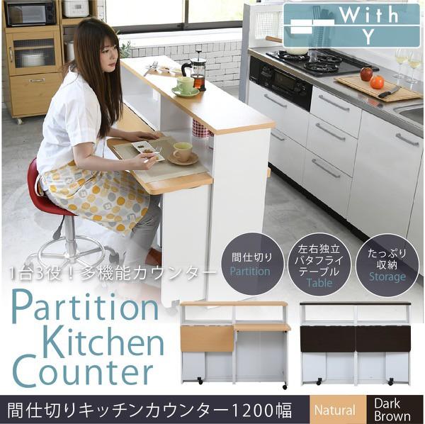 キッチンカウンター 120 作業台 間仕切り キッチ...