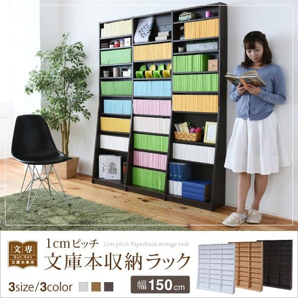 本棚 大容量 おしゃれ 薄型 幅150 高さ180 収納 ...
