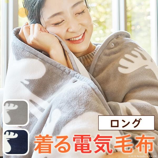 着る毛布 着る電気毛布 エルク柄 フランネル生地 ...