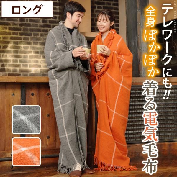 着る毛布 着る電気毛布 大人っぽいデザイン ロン...