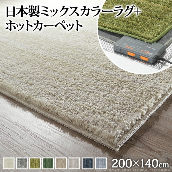 日本製 ホットカーペット・上質生地ラグ 1.5畳(20...