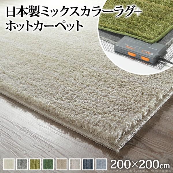 日本製 ホットカーペット・上質生地ラグ 2畳(200x...