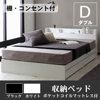 ベッド ダブル 収納ベッド 【ポケットコイルマッ...