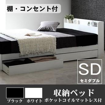 ベッド セミダブル 収納ベッド 【ポケットコイル...