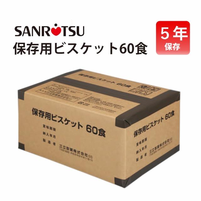 三立製菓(サンリツ)保存用ビスケット60食 防災 非...