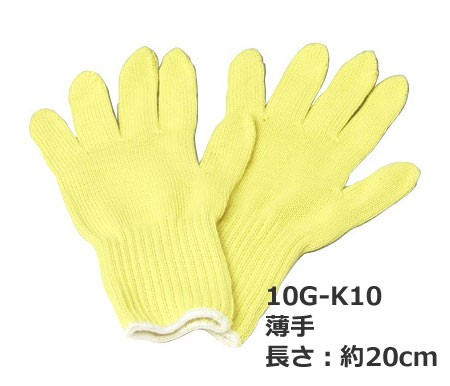ケブラー軍手(薄手) 10G-K10 単品 作業用 手袋 防...