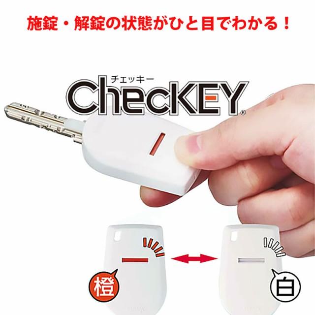 MIWA ChecKEY チェッキー カギ 鍵 美和ロック ミ...