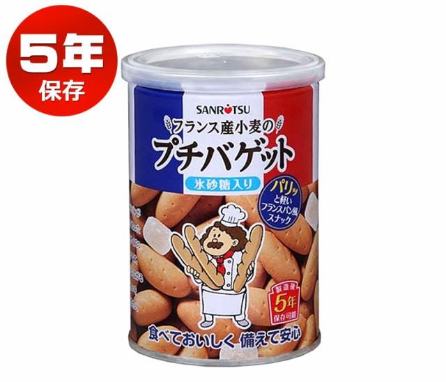 三立製菓プチバゲット(5年保存) 単品 保存食 備蓄...