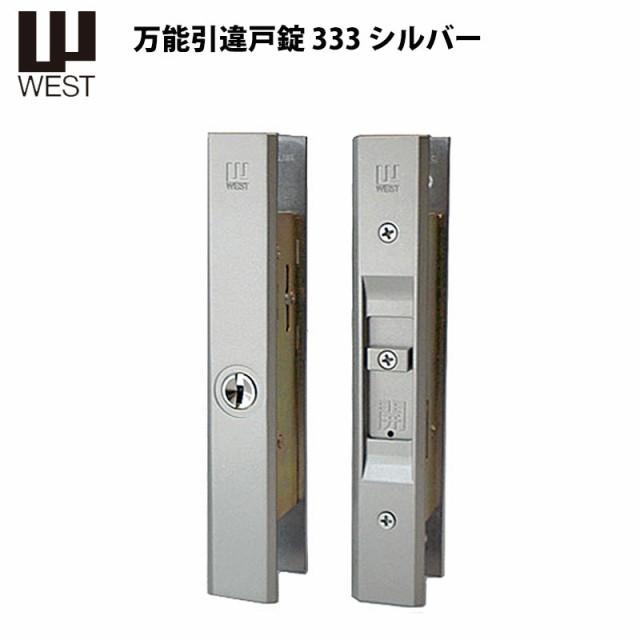 WEST(ウエスト)引違戸錠333 鍵 カギ 錠前 玄関 引...