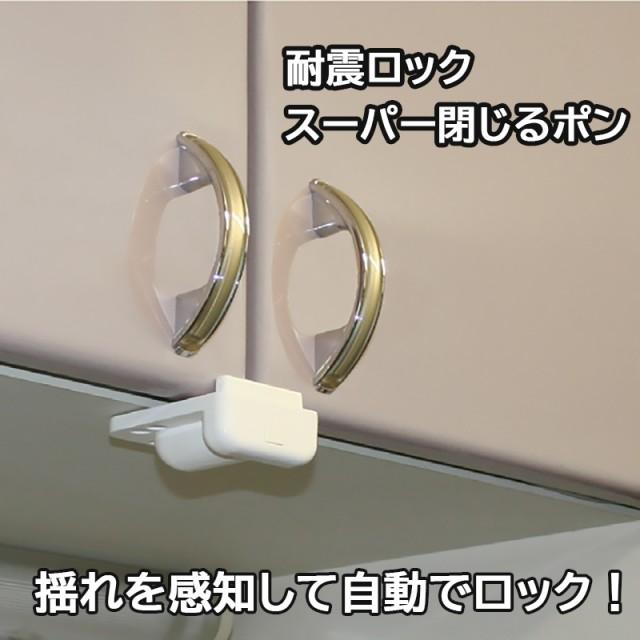 吊戸棚用耐震ロック スーパー閉じるポン N-2137 ...