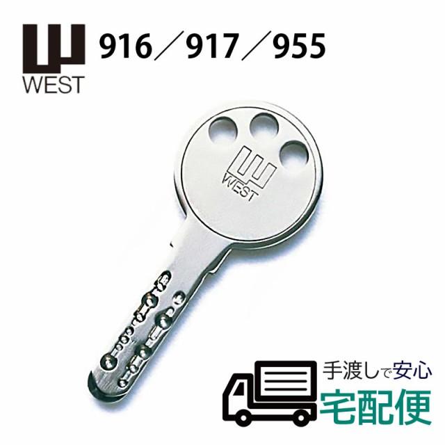 WEST(ウエスト)916/917ディンプルキー合鍵(メーカ...