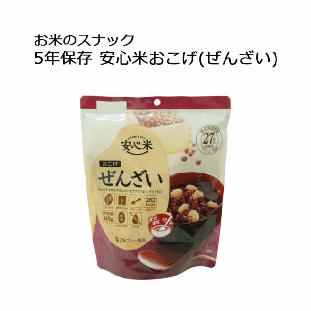 5年保存 安心米おこげ(ぜんざい) 単品 非常食 保...