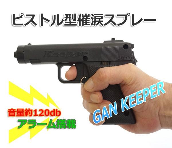 ピストル型催涙スプレー ガンキーパーET-18 拳銃...