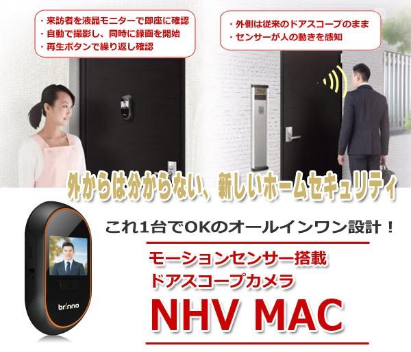 ドアスコープカメラ モーションセンサー搭載NHV...