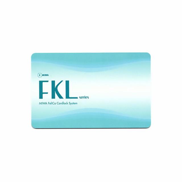 MIWA(美和ロック)FKLカード PiACK・FKALT用ICカー...