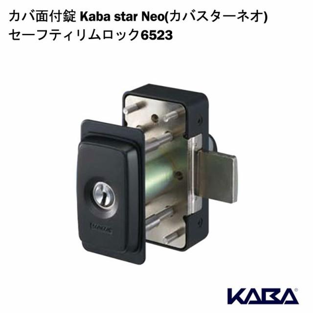 カバ面付錠 Kaba star Neo(カバスターネオ)セーフ...