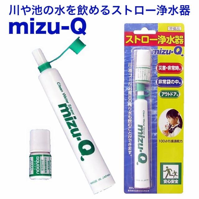 ストロー浄水器 mizu-Q 防災ストロー 災害時 携帯...