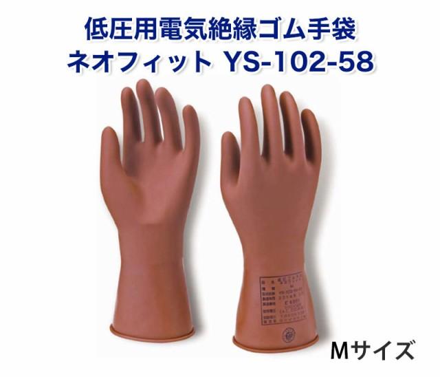 低圧用電気絶縁ゴム手袋 ネオフィット YS-102-58 ...