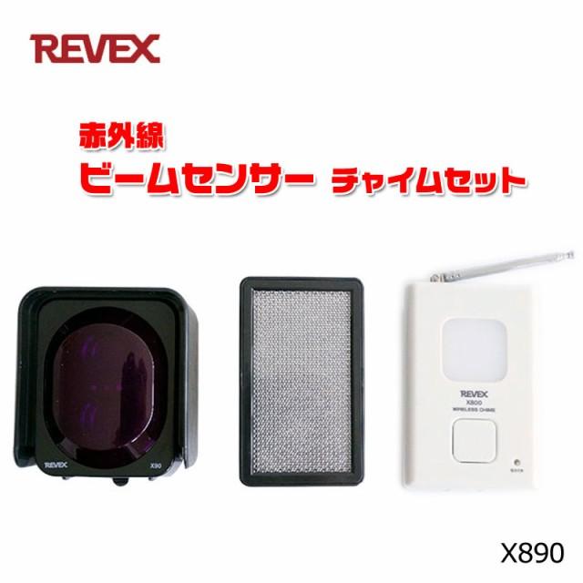 リーベックス X890 赤外線ビームセンサー チャイ...