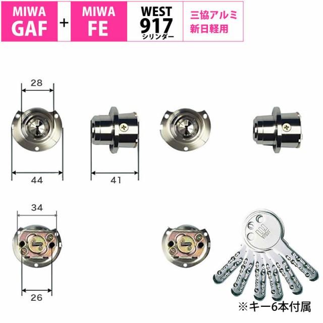 MIWA GAF+FE交換用WEST917-442シリンダー(三協ア...