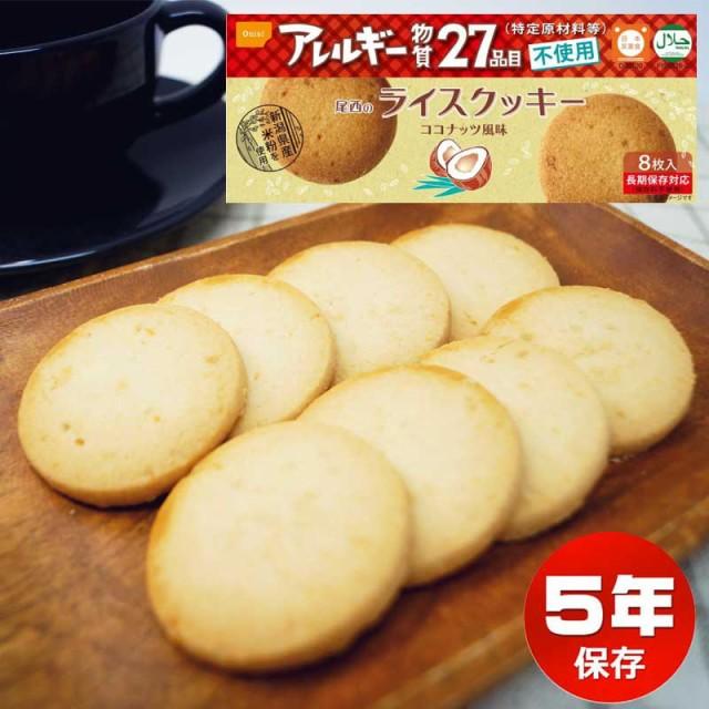 尾西のライスクッキー ココナッツ風味 単品 尾西...