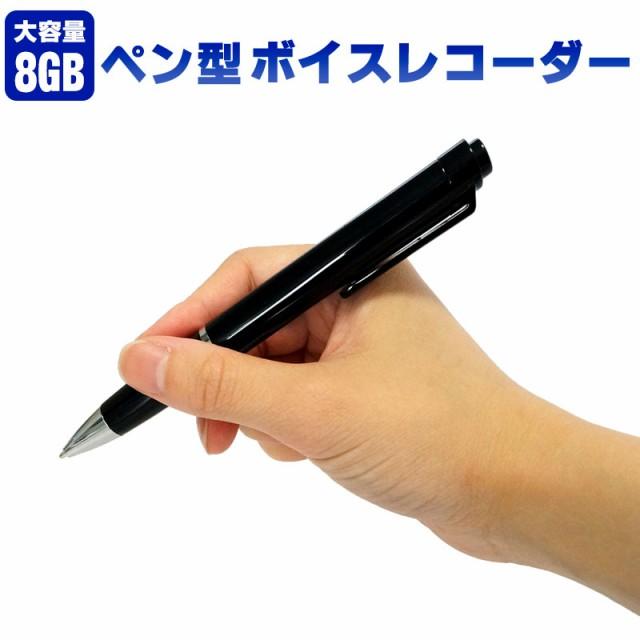 ペン型ボイスレコーダー(8GB) RI-PV01 長時間録音...