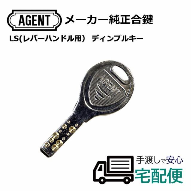 AGENT(エージェント) レバーハンドル用(LS) ディ...