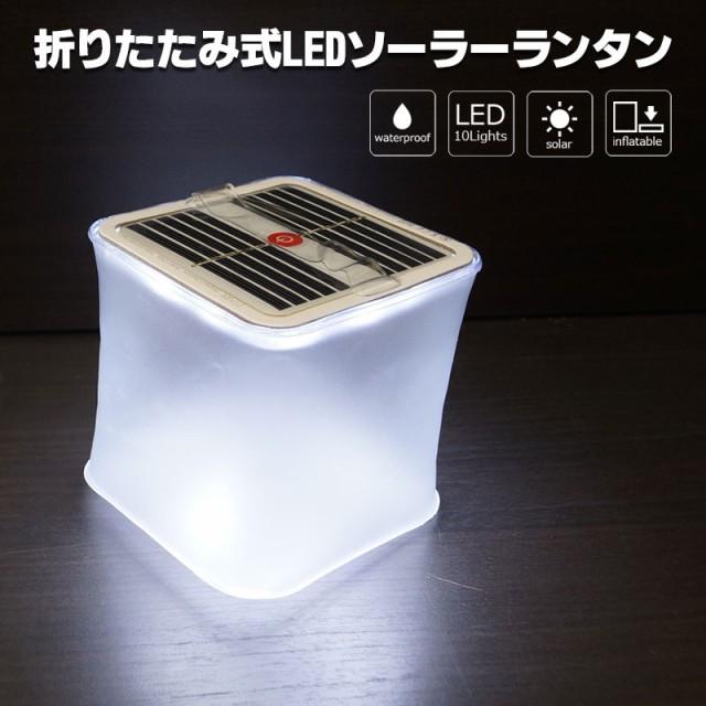折りたたみ式LEDソーラーランタン 防災 アウトド...