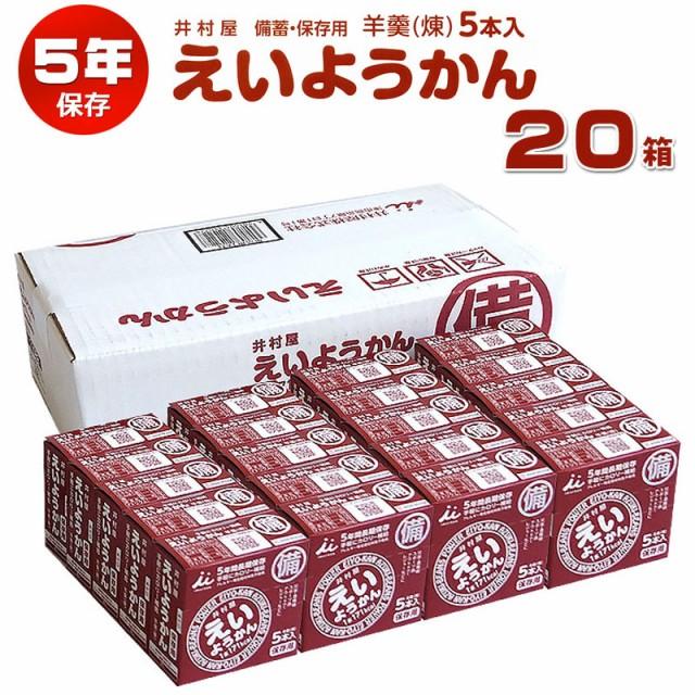 井村屋 えいようかん(5年間長期保存)20箱セット ...