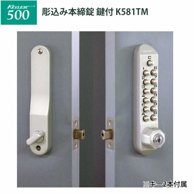 キーレックス500 彫込本締錠鍵付 K581TM カギ 防...