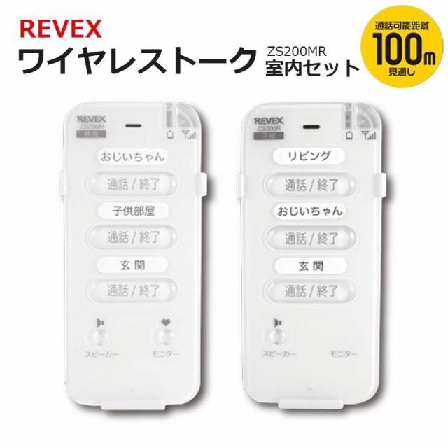 【アウトレット特価】リーベックス ワイヤレスト...