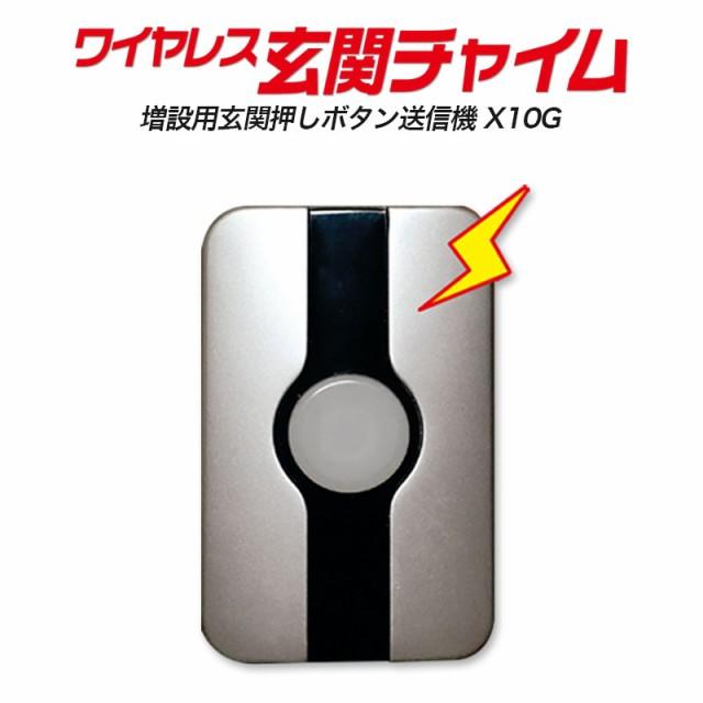 リーベックス X10G 増設用 ワイヤレス玄関チャイ...