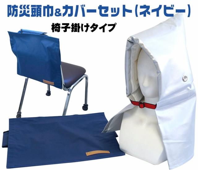 防災頭巾&カバーセット (椅子掛けタイプ) ネイビ...