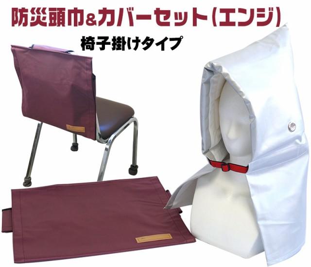 防災頭巾&カバーセット (椅子掛けタイプ) エンジ...