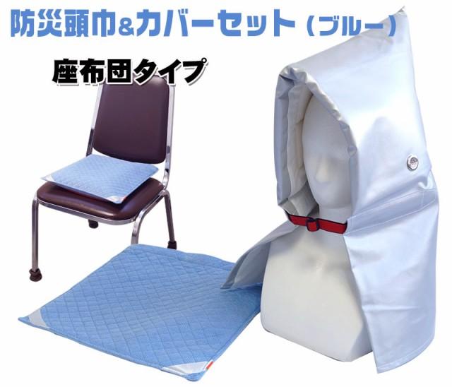 防災頭巾&カバーセット (座布団タイプ) ブルー ...