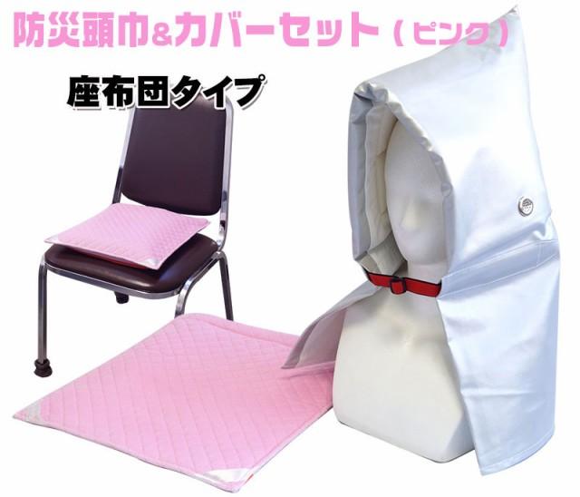 防災頭巾&カバーセット (座布団タイプ) ピンク ...