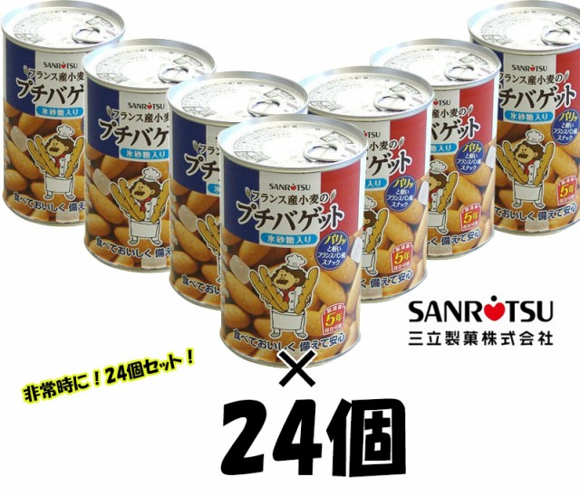 三立製菓プチバゲット(5年保存) 24個セット 保存...