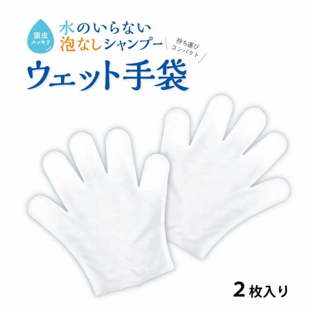 ウェット手袋 手袋型 ノンアルコール 水のいらな...