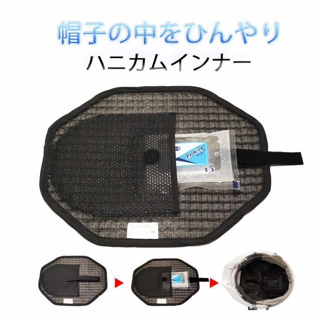 ハニカムインナー 保冷剤入れ付き ヘルメット 帽...