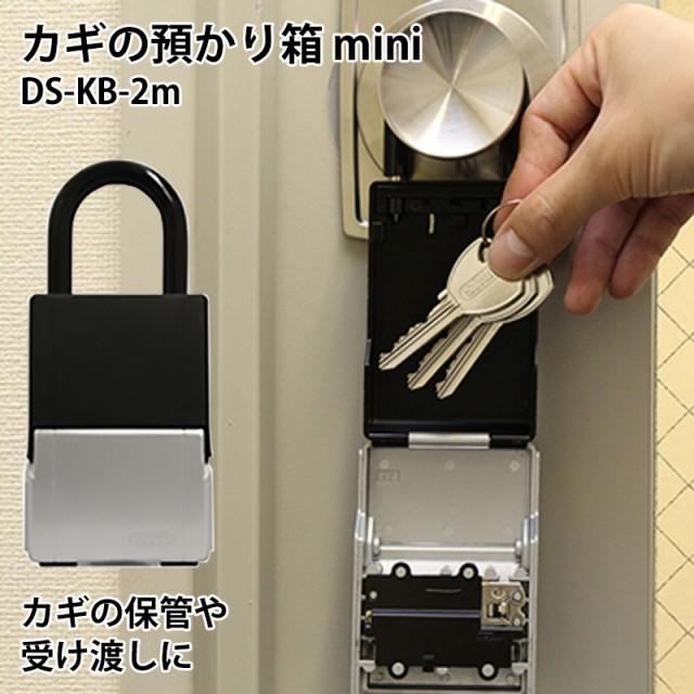ABUS カギの預かり箱mini DS-KB-2m アブス 社製 ...