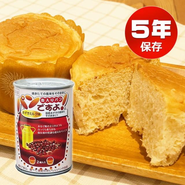5年保存パンの缶詰「パンですよ」 あずきミルク味...