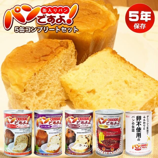 5年保存非常食 パンですよ!4缶コンプリートセッ...