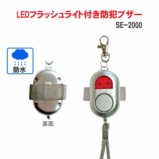 LEDフラッシュライト付防犯ブザー(防水)SE-2000 ...