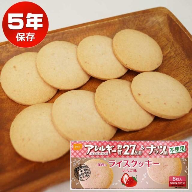 尾西のライスクッキー いちご味 単品 洋菓子 非常...