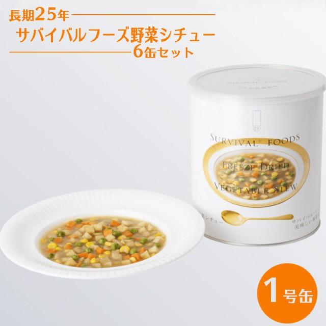 25年保存 サバイバルフーズ 野菜シチュー6缶セッ...