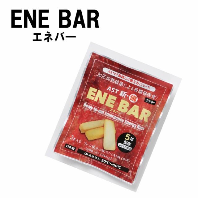 新・備 ENE BAR (エネバークッキー) 3本入 防災 ...
